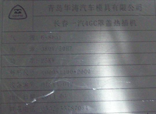 青岛华涛汽车模具有限公司